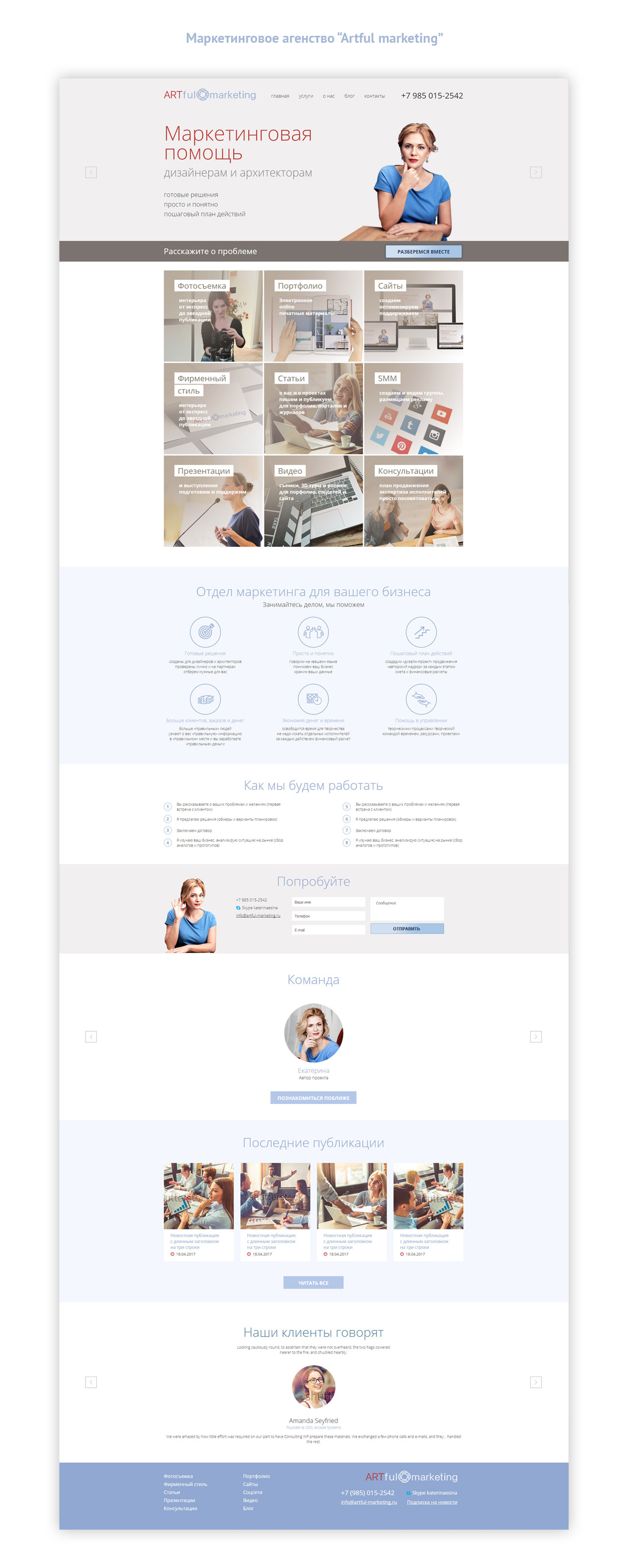 дизайн для маркетингового агенства