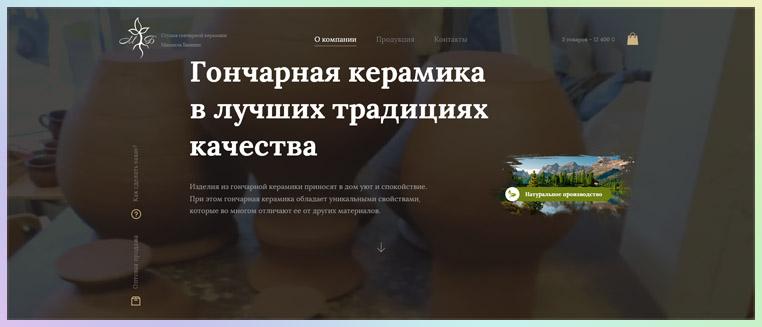 керамика интернет-магазин