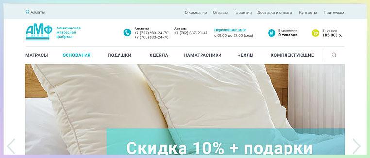 фабрика матрасов интернет-магазин