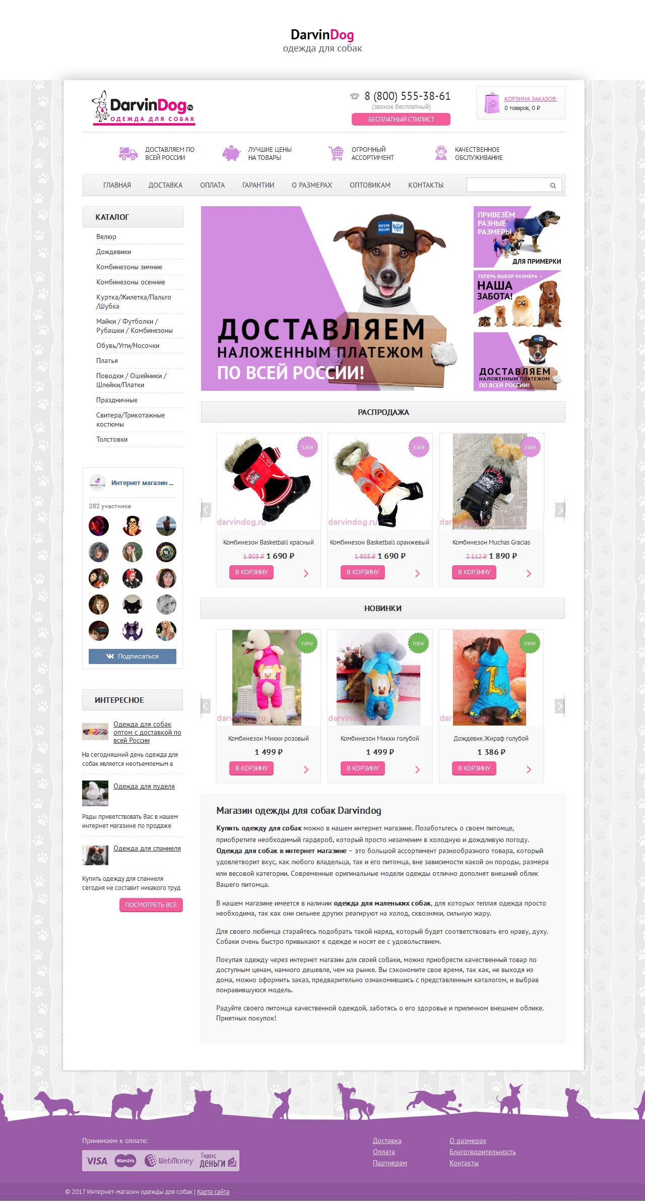 дизайн для интернет-магазина одежды для собак