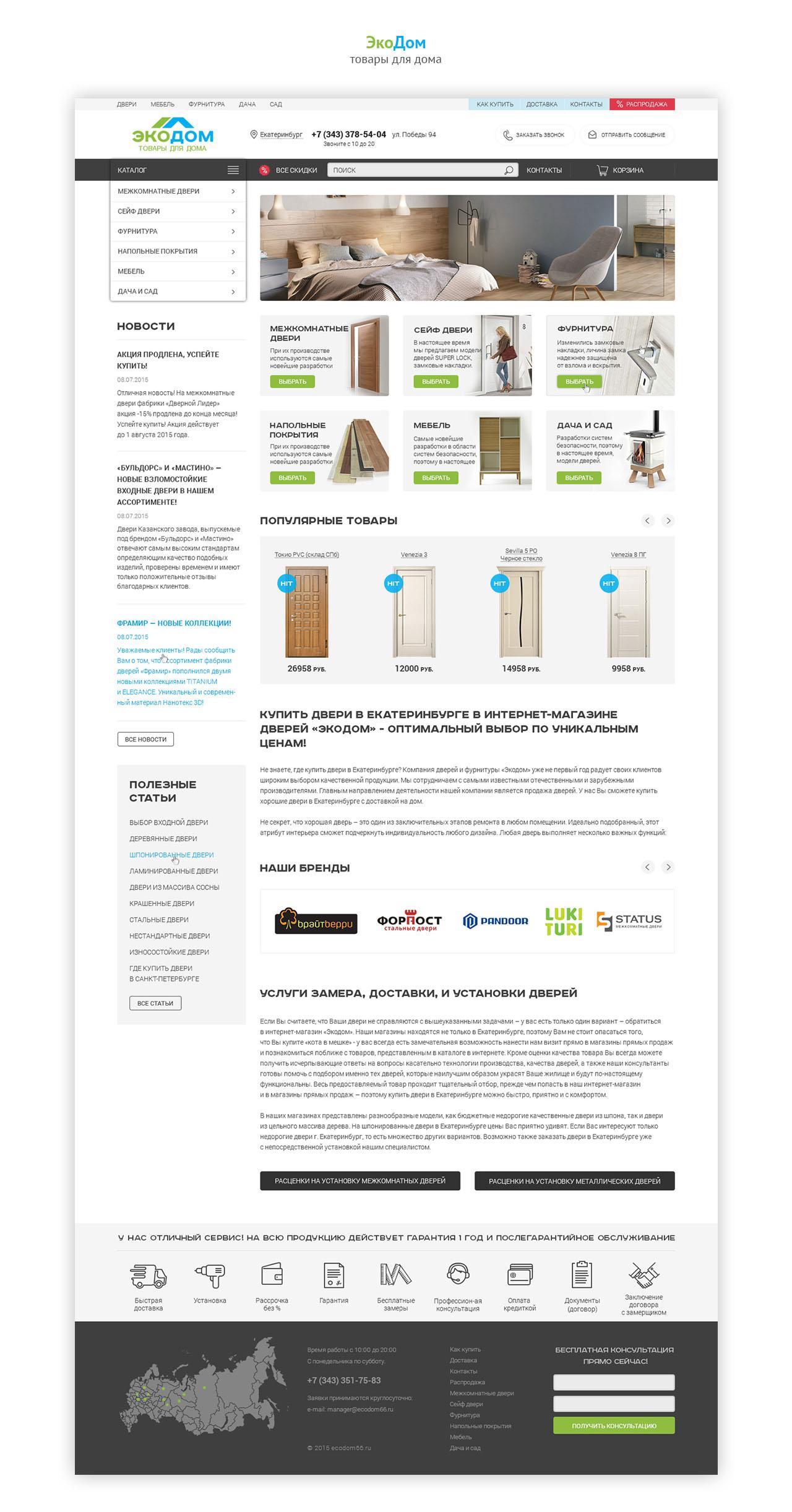 интернет-магазин Опенкарт товары для дома