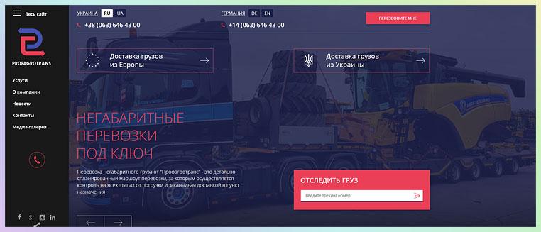 дизайн грузоперевозки сайт