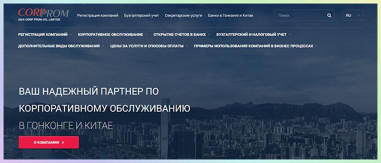 сайт провайдера на wordpress