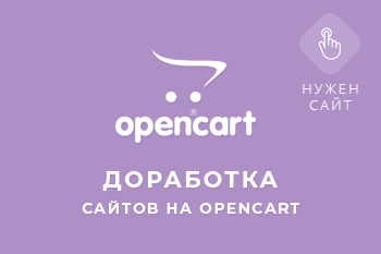 Доработка Opencart (Опенкарт)