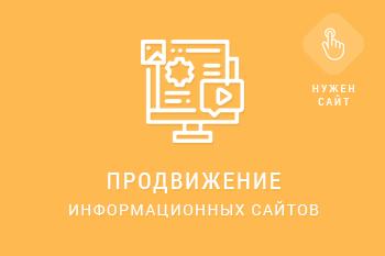 продвижение информационных сайтов