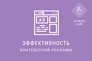 эффективность контекстной рекламы